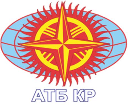 Ассоциация таможенных брокеров Кыргызстана